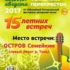 """Дом культуры и Фестиваль """"Томский перекрёсток"""""""