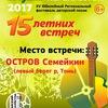 "XV Юбилейный фестиваль ""Томский перекрёсток"""