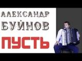 Александр Буйнов-Пусть!на аккордеоне(Ігор Штогрин)