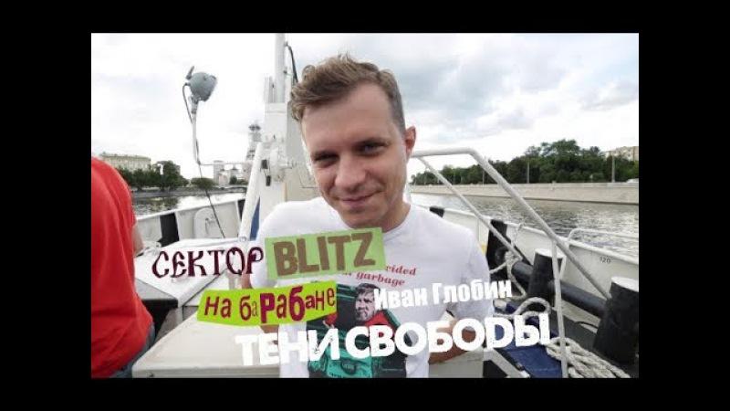 СекторBlitzНаБарабане - Иван Глобин (Тени Свободы)