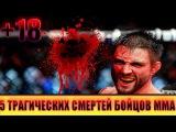 5 ТРАГИЧЕСКИХ СМЕРТЕЙ БОЙЦОВ ММА ( UFC ) 18+ ! 5 СМЕРТЕЙ НА РИНГЕ