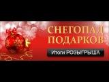 Розыгрыш итог. г. Удомля. Концерт 03.01.17. ВИА