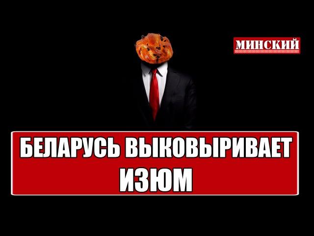 КАК БЕЛАРУСЬ ВЫКОВЫРИВАЕТ ИЗЮМ?Марш рассерженных белорусов,митинг и гарантий н ...