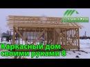 Строительство каркасного дома своими руками 8. Конкурс проекта Строй и Живи