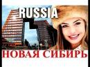 АМЕРИКАНЦЫ О РОССИИ НОВАЯ СИБИРЬ Силиконовая Тайга Академгородок Русский пе