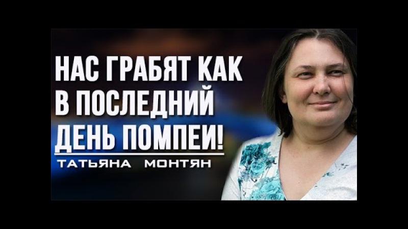 Татьяна Монтян - Об экoномикe Boйны и peальнoй cитyaции в Kpымy!