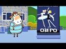 Смешной мультик - Овечки Холли и Долли - Холли и Долли на балете (3 сезон | серия 1)
