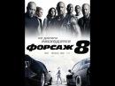 Русский форсаж 8 трейлер