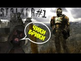 Чики Брики и в Дамки - STALKER Тени Чернобыля #1