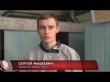 Пинский сварщик Сергей Мацкевич готовится к мировому первенству профмастерства в Абу-Даби