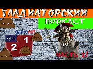 Гладиаторский подкаст 2.1 - ЛОКАЛИЗАТОРЫ ММОРПГ
