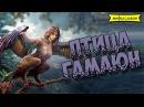 Славянская мифология: Гамаюн - птица вещая