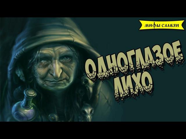 Славянская мифология: Одноглазое Лихо