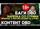 Поиграли в DBD Нарезка со стрима (Слабомерным не смотреть) [ Dead by Daylight ]