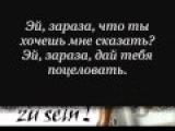 Эй, зараза (lyrics)