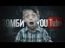 """Лёша Пчёлкин - """"Зомби YouTube"""""""