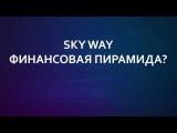 SkyWay Финансовая пирамида?