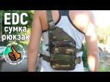 Тактическая EDC сумка для пистолета с виски