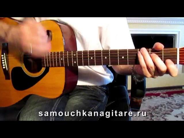 Mgzavrebi Прорвемся Тональность С Как играть на гитаре песню