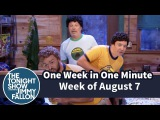 One Week in One Minute: Week of August 7