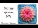 Красивый мотив цветок крючком №1. Уроки вязания крючком для начинающих / Motive croch...