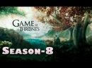 Игра престолов- Что будет в 1 серии 8 Сезона Сливы,спойлеры ,сплетни,хакеры