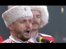 Любо, братцы, любо - Kuban Cossack Choir (2014)