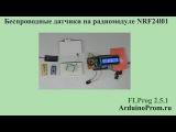 Беспроводные датчики на радиомодуле NRF24L01