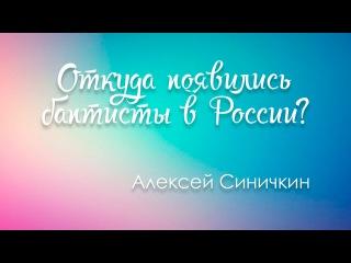Откуда появились баптисты в России? - Алексей Синичкин