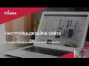 Создать интернет-магазин на InSales Дизайн сайта
