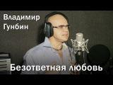 Владимир Гунбин - Безответная любовь