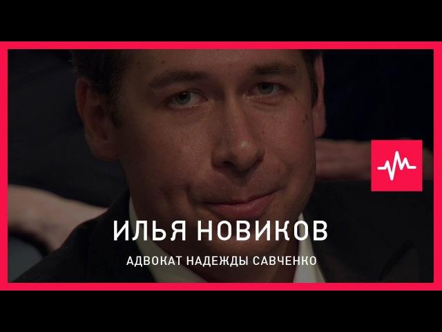 Илья Новиков (26.12.2016): Из Карауловой хотели сделать шахидку