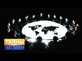 Тайны Чапман. Тайные правители мира (28.12.2016) HD