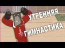 Утренняя гимнастика с Мишкой ЯТЬ