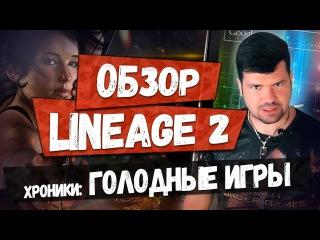 LINEAGE 2: Голодные игры. Новые неофициальные хроники, или лучший сервер осени?