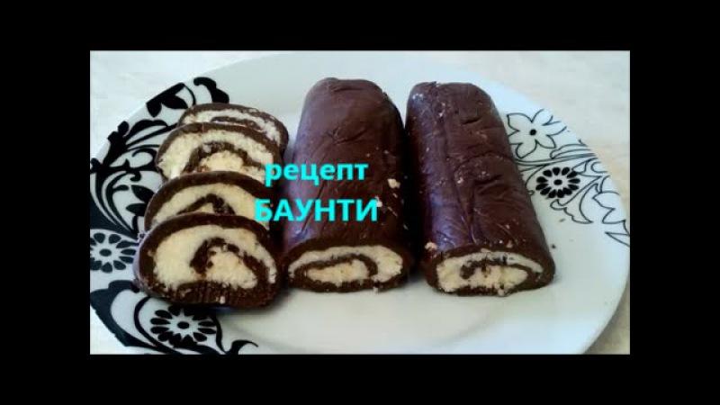 Шоколадно кокосовый рулет без выпечки за 10 минут Рецепт баунти