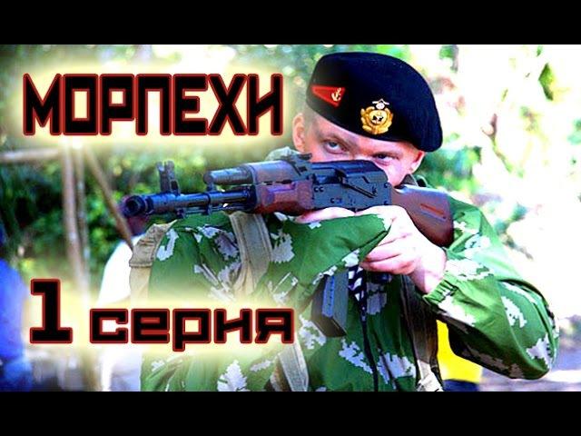Сериал Морпехи 1 серия (1-8 серия) - Русский сериал HD
