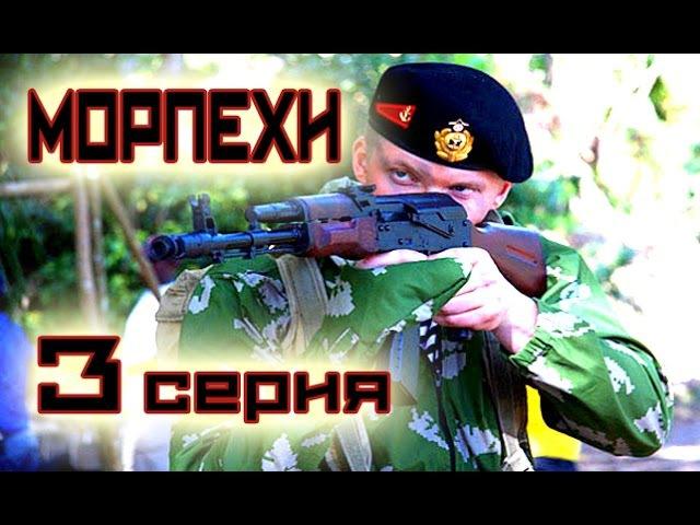 Сериал Морпехи 3 серия (1-8 серия) - Русский сериал HD