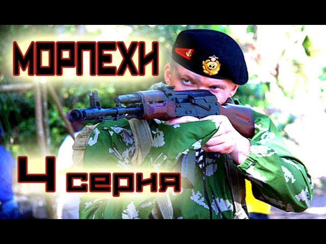 Сериал Морпехи 4 серия (1-8 серия) - Русский сериал HD