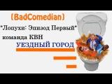 Лопухи (КВН Уездный Город+РУДН)