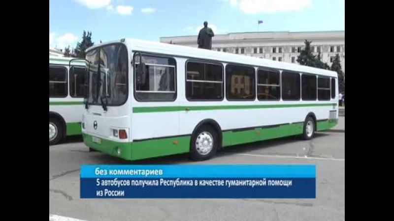 ГТРК ЛНР.5 автобусов получила Республика в качестве гуманитарной помощи из Росс...