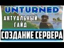 Как создать свой сервер в Unturned 3 0 3 18 Решение проблем античита BattlEye