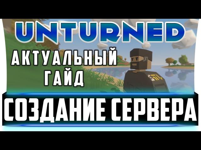 Как создать свой сервер в Unturned 3 0 3 18 Решение проблем античита BattlEye смотреть онлайн без регистрации