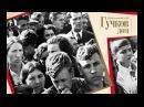 Начало Великой Отечественной войны правда и вымыслы