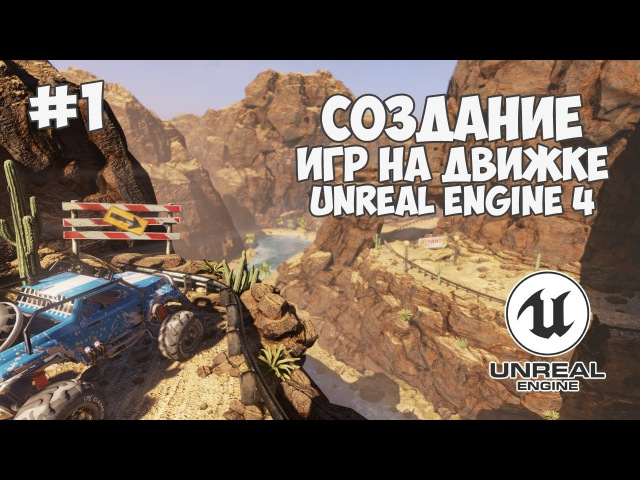 Уроки по Unreal Engine 4 / 1 - Создание игр на движке UE4