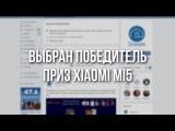Итоги розыгрыша Xiaomi Mi5.