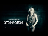 Катерина Голицына - Это Не Слёзы (Lyric Video 2017)