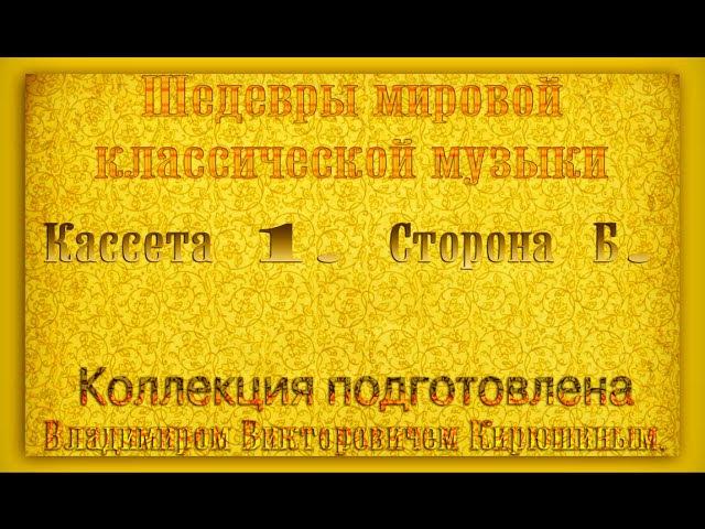432 Гц. ШЕДЕВРЫ МИРОВОЙ МУЗЫКАЛЬНОЙ КЛАССИКИ. Кассета 1 Б.