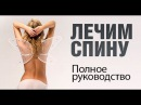 Лечение и восстановление спины, межпозвоночных грыж, остеохондрозов ktxtybt b djccnfyjdktybt cgbys, vt;gjpdjyjxys[ uhs;, jcntj[j