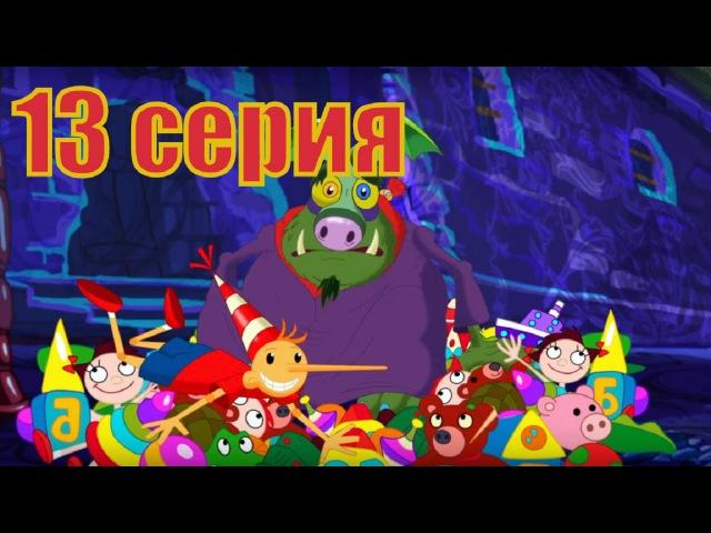 Бабай 13 Добро побеждает зло (Серия 13) ,f,fq 13 lj,hj gj,t;lftn pkj (cthbz 13)
